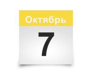 Календарь на все дни. 7 Октября