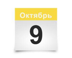 Календарь на все дни. 9 Октября
