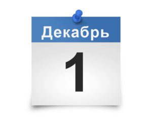 Календарь на все дни. 1 декабря