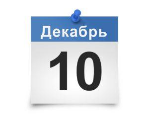 Календарь на все дни. 10 декабря