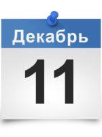 Календарь на все дни. 11 декабря