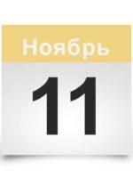 Календарь на все дни. 11 ноября