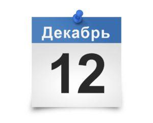 Календарь на все дни. 12 декабря