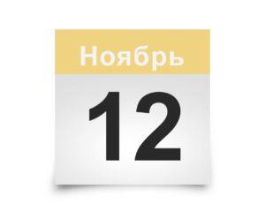 Календарь на все дни. 12 ноября