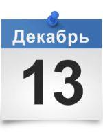 Календарь на все дни. 13 декабря