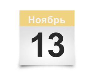 Календарь на все дни. 13 ноября