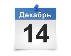 Календарь на все дни. 14 декабря