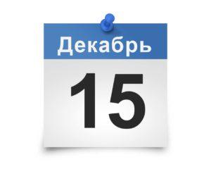Календарь на все дни. 15 декабря