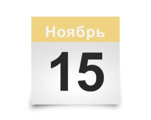 Календарь на все дни. 15 ноября
