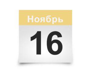 Календарь на все дни. 16 ноября