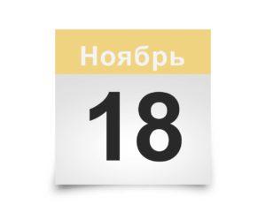 Календарь на все дни. 18 ноября