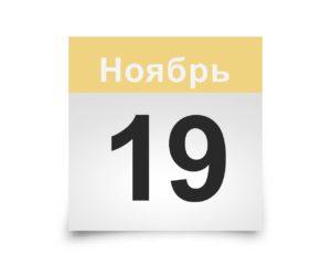 Календарь на все дни. 19 ноября