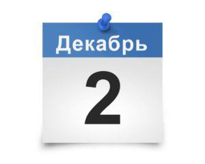 Календарь на все дни. 2 декабря