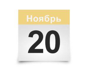 Календарь на все дни. 20 ноября