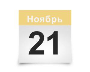Календарь на все дни. 21 ноября