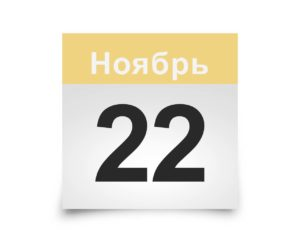 Календарь на все дни. 22 ноября