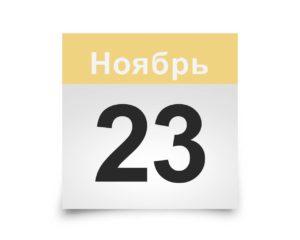 Календарь на все дни. 23 ноября