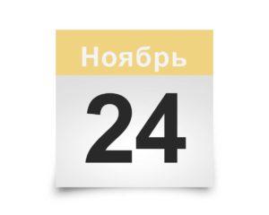 Календарь на все дни. 24 ноября