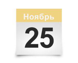 Календарь на все дни. 25 ноября