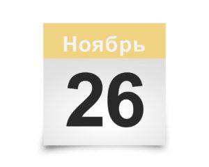 Календарь на все дни. 26 ноября