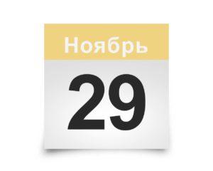 Календарь на все дни. 29 ноября