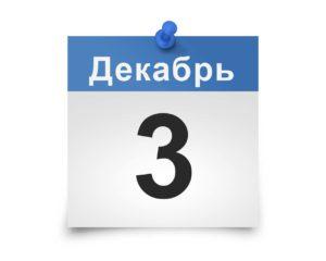Календарь на все дни. 3 декабря