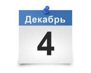 Календарь на все дни. 4 декабря