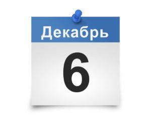 Календарь на все дни. 6 декабря