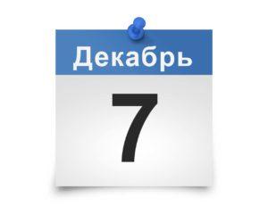 Календарь на все дни. 7 декабря
