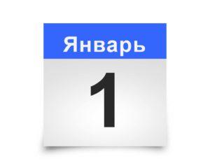 Календарь на все дни. 1 января