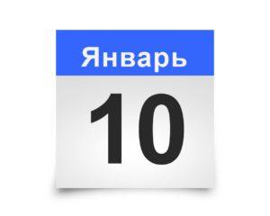 Календарь на все дни. 10 января