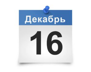 Календарь на все дни. 16 декабря