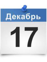 Календарь на все дни. 17 декабря