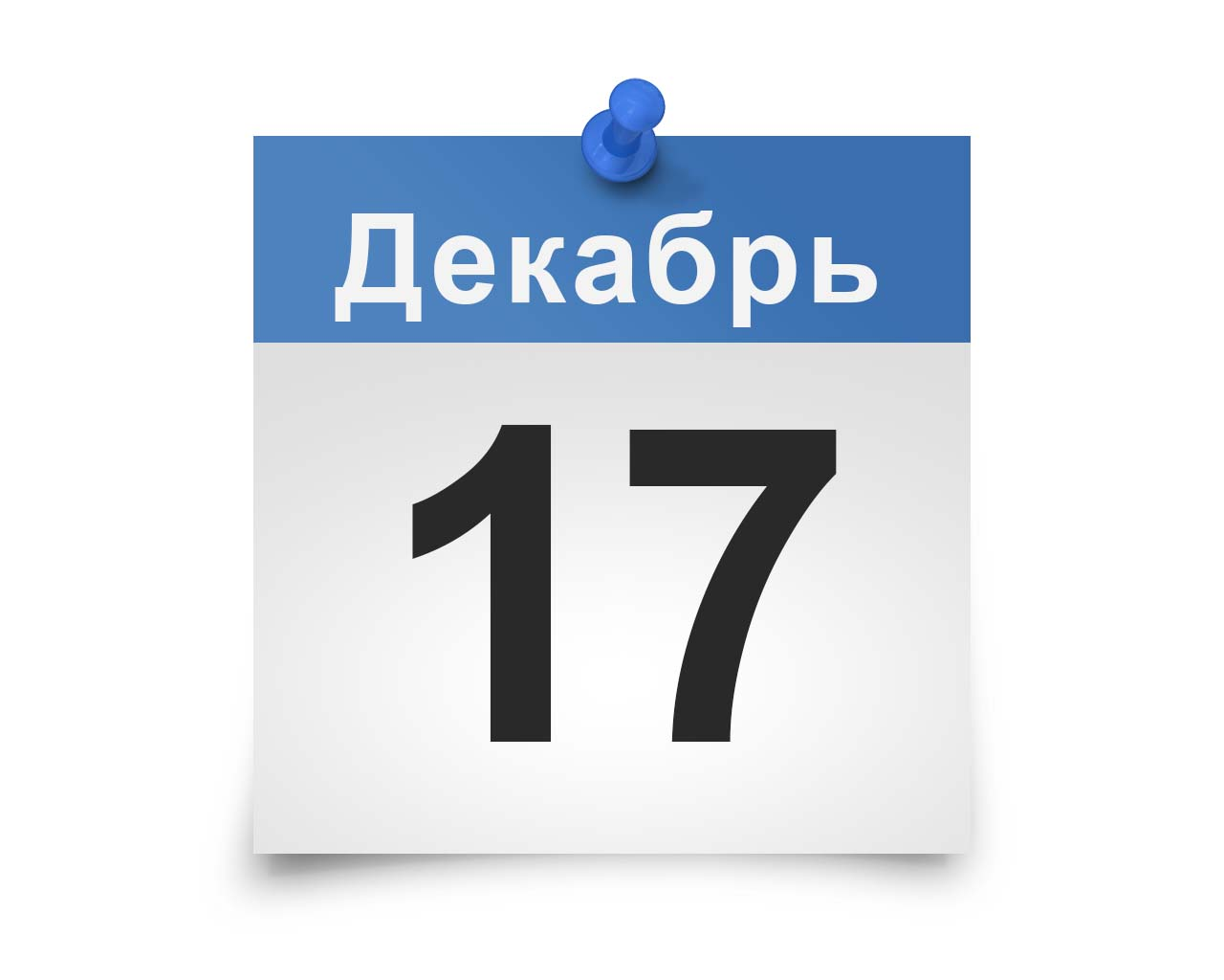history 17 10 2012