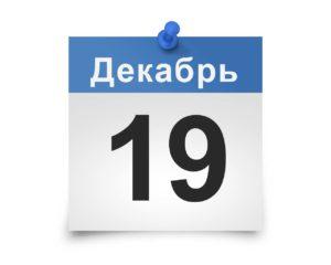 Календарь на все дни. 19 декабря
