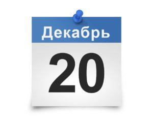Календарь на все дни. 20 декабря