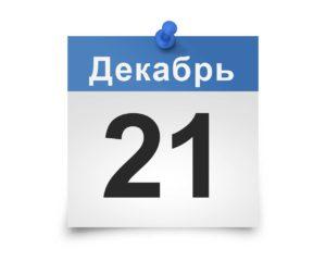 Календарь на все дни. 21 декабря