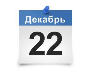 Календарь на все дни. 22 декабря