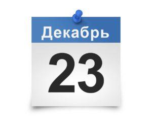Календарь на все дни. 23 декабря