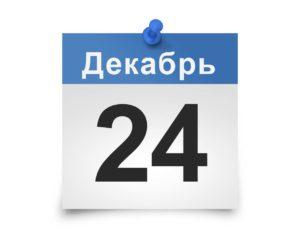 Календарь на все дни. 24 декабря