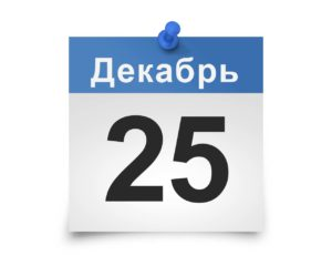 Календарь на все дни. 25 декабря
