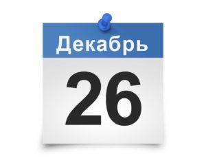 Календарь на все дни. 26 декабря