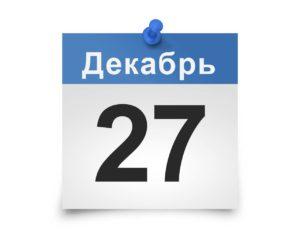 Календарь на все дни. 27 декабря