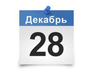 Календарь на все дни. 28 декабря