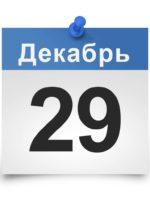 Календарь на все дни. 29 декабря