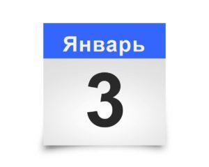 Календарь на все дни. 3 января