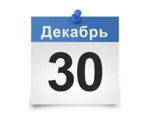 Календарь на все дни. 30 декабря