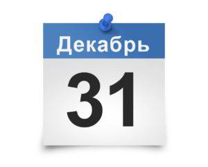 Календарь на все дни. 31 декабря