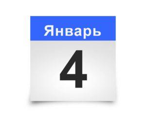 Календарь на все дни. 4 января