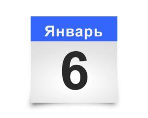 Календарь на все дни. 6 января